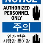 sign in korea seo